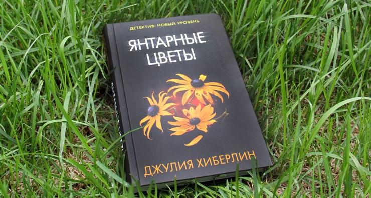 Янтарные цветы книга скачать