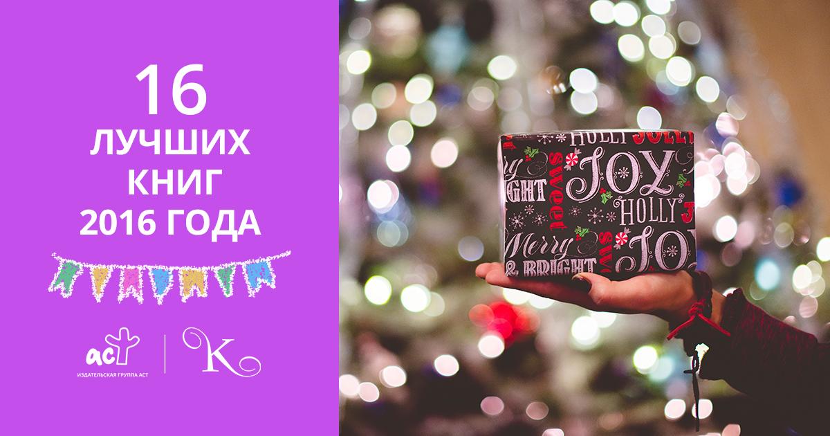 16 лучших книг года от редакции Кладезь