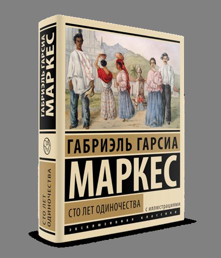 Давыдов борис московит книга 2 полный вариант читать онлайн