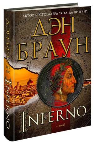 book-Inferno-3d.png