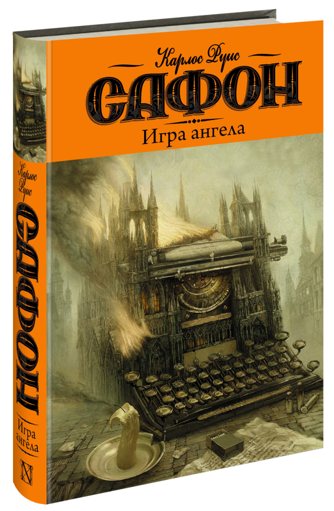 book Игра ангела.png