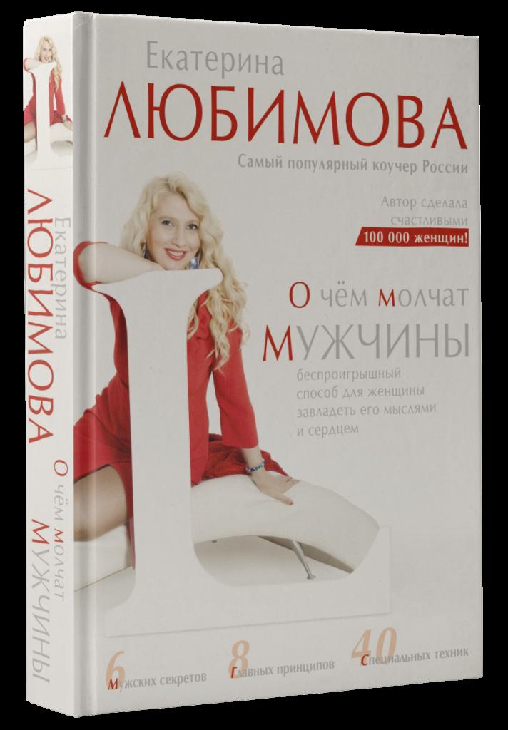 Екатерина любимова книга скачать бесплатно