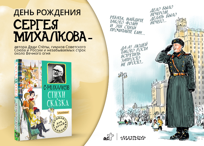 Поздравления от михалкова с днем рождения
